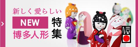 新しく愛らしい NEW博多人形特集