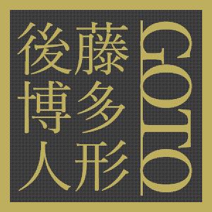 後藤博多人形株式会社
