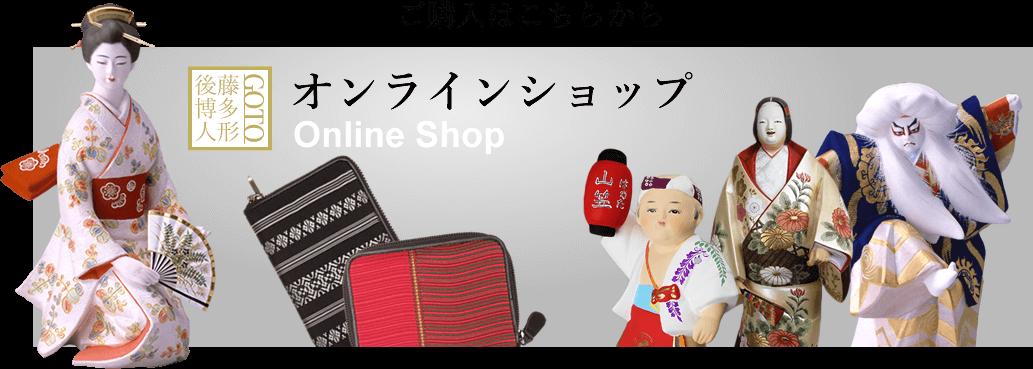 ご購入はこちらから 後藤博多人形オンラインショップ