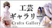 工芸ギャラリー