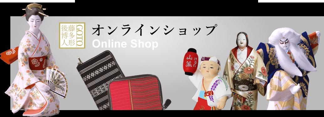 その他の取り扱い商品はこちら 後藤博多人形オンラインショップ