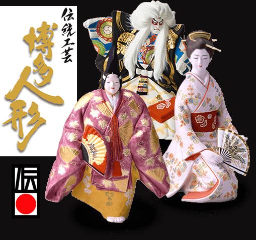 伝統工芸博多人形