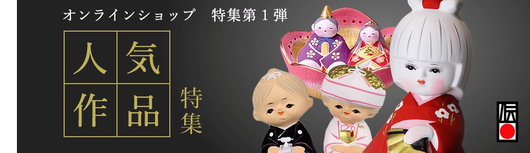 オンラインショップ 特集第1弾 人気作品特集